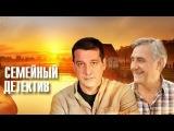 Семейный детектив 46 серия (6 серия) (2013) Сериал