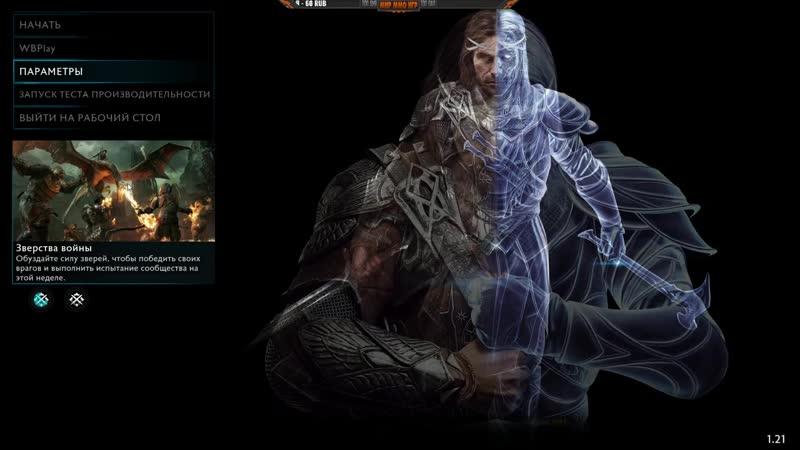 [МИР ММО ИГР] Самый сильный гладиатор орков - Драка орков в Средиземье: Тени войны - Прохождение Shadow of War