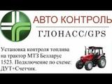 МТЗ Беларус 1523 Контроль топлива Счетчик+ДУТ.