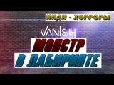 [Инди - Хорроры] - Vanish - Монстр в лабиринте