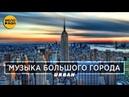 МУЗЫКА БОЛЬШОГО ГОРОДА. URBAN. Сезон Лето 2018. Новые клипы и лучшие хиты.