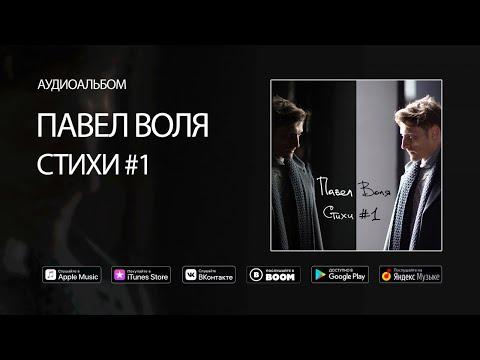 Павел Воля - Стихи 1 (аудиоальбом, премьера 2018)