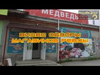 Ревда Обзор магазинов РостОк и Медведь