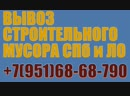 ВЫВОЗ строительного мусора Санкт Петербург СПб и Ленинградская область ЛО