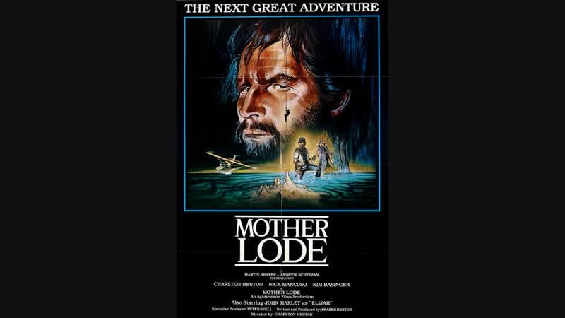 Золотая жила(Главная жила) / Mother Lode(1982) многоголосый,DVD_Rip.1080