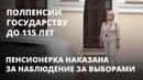Суд обязал экс-главу «Голос-Поволжье» отдавать половину пенсии до 115 лет