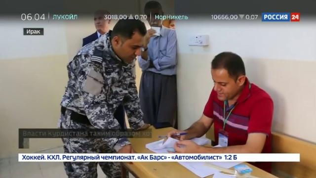 Новости на Россия 24 • Власти Курдистана готовы начать диалог с Багдадом