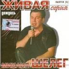 Михаил Шелег альбом «Живая» серия «Дождись»