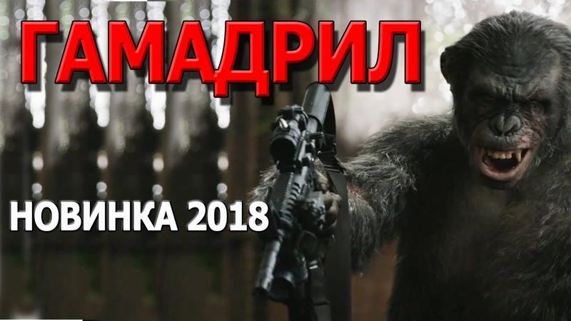УДАР МЕЖДУ НОГ ГАМАДРИЛ Русские боевики новинки 2018 HD