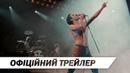 Богемна рапсодія   Офіційний український трейлер   HD
