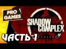 НАЧАЛО СЮЖЕТА — Shadow Complex REMASTERED / прохождение 1