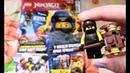 АСМР шепот ОБЗОР ИГРУШКИ И ЖУРНАЛА LEGO NINJAGO 🗿 (видео по запросу)