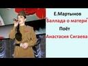 Е.Мартынов - А.Дементьев Баллада о матери Поёт Анастасия СИГАЕВА (Новосибирск)