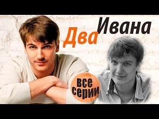 Замечательная душевная мелодрама! ДВА ИВАНА все серии (2013) фильм русские мелодрамы
