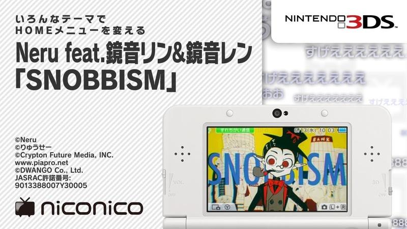 Neru feat.鏡音リン37857;音レン 「SNOBBISM」/ ニンテンドー3DSテーマ ニコニコアレンジ