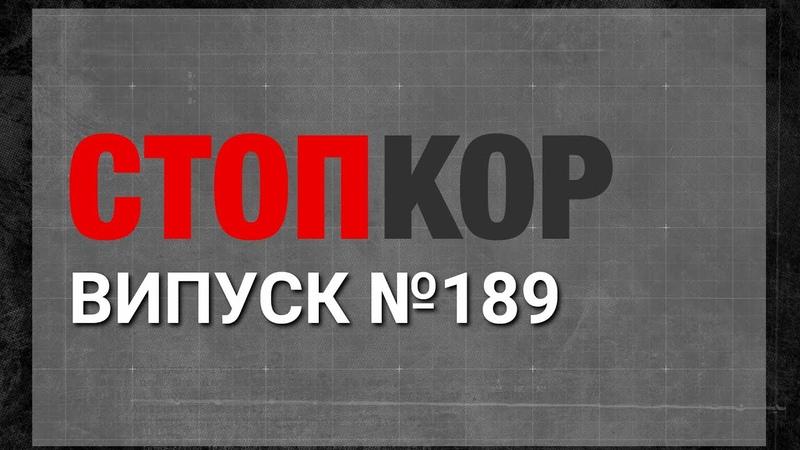«Стоп Корупції» | ВИПУСК 189