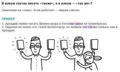 Веселые правила русского языка