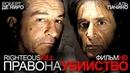 Право на убийство /Righteous Kill/(2008) триллер, драма, суббота, кинопоиск, фильмы, выбор, кино, приколы, ржака, топ пятница,