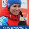 Татьяна Иванова   Официальный сайт