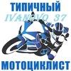 Типичный  Мотоциклист  | Иваново