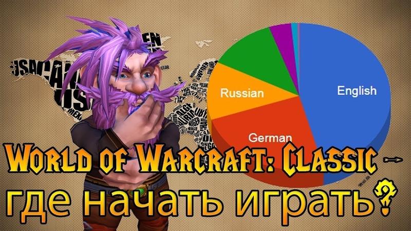 World of Warcraft Classic где начать играть