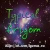 Typical Artyom|Типичный Артём