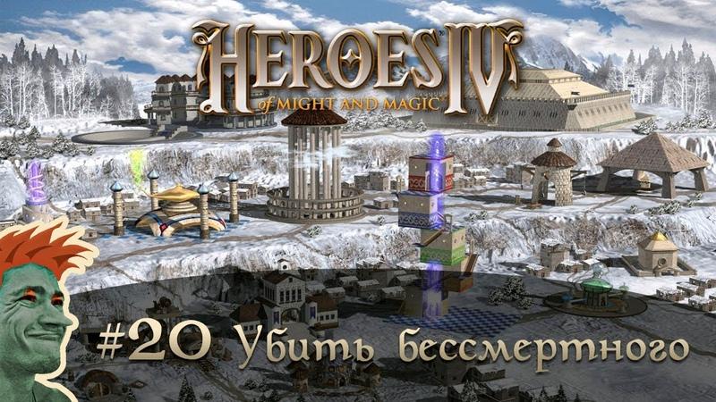 ✨ Heroes of Might and Magic 4 стрим 20. Кампания Порядка №7 - Убить бессмертного