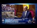 Позачергове засидання Ради щодо зміни виборчого законодавства 22 05 19