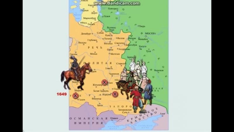 Внешняя политика России в XVII веке (1)