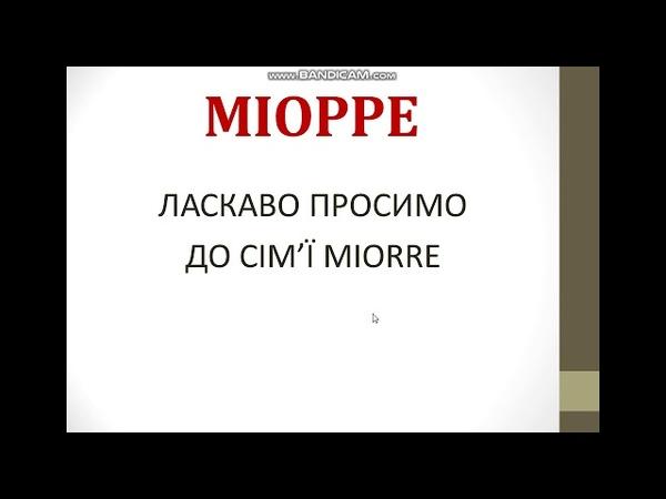 Знакомство с Miorre. Часть 1 - Доход, работа на дому, продажа по каталогу