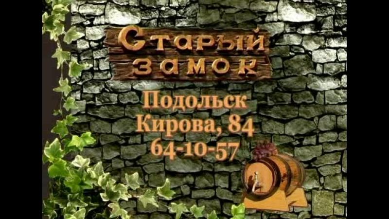 Старый Замок - видеоклип