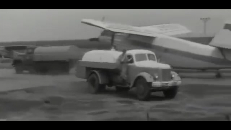 Разрешите взлёт 1971. Фильм о буднях пилотов ГА СССР