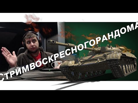 стрим был продуктивный, два потных мастера на лт432 и 45ТПхабиба world_of_tanks
