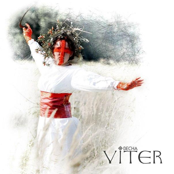 VITER - Весна (2013)