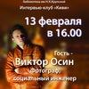 """Интервью-Клуб """"КИВИ"""""""