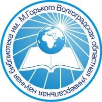 Волгоградская областная библиотека им. М. Горького