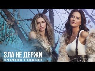 Елена Север и Вера Брежнева - Зла не держи [feat.ft.&] I клип #vqmusic
