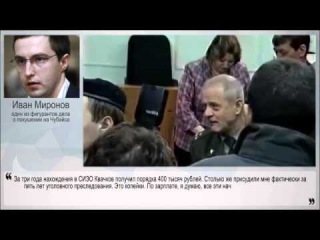 Реабилитация Квачкова по делу о покушении на Чубайса