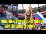 Болельщица России секс-символ ЧМ2018 Наталья Андреева | «Я не порноактриса!»