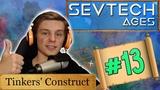 SevTech Ages | Рогатка + Tinkers Construct #13 | Выживание в Майнкрафт С модами!
