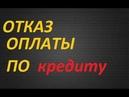 Взятые Вами кредиты обязаны списать Павел Карелин