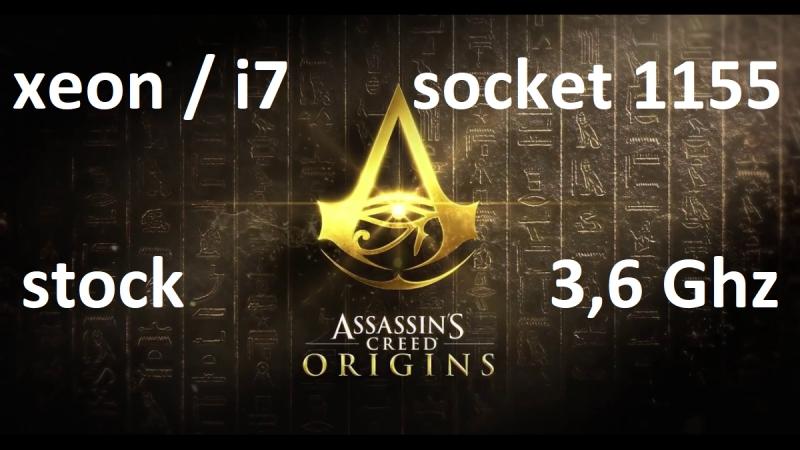 Xeon i7 (4 ядра 8 потоков) сокет 1155 без разгона (3,6 Ghz), Assassins Creed Origins
