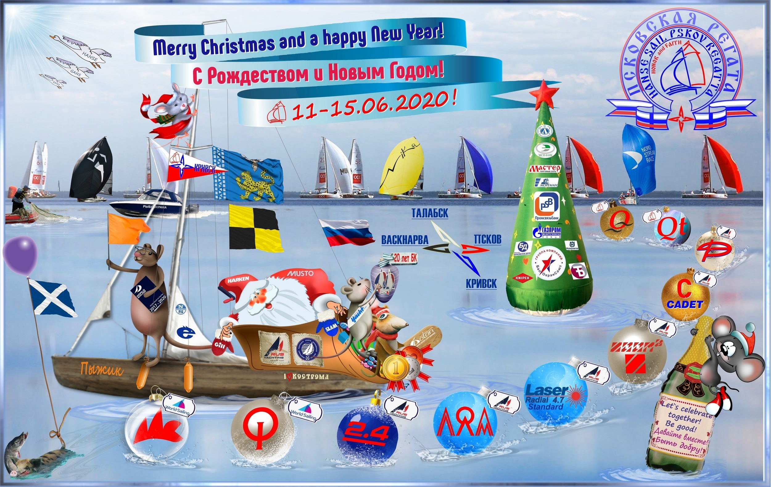 Pskov sailing regatta new year