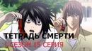 Тетрадь смерти I Death Note 1 сезон 15 серия на русском дубляж