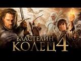 Властелин колец 4 Обзор Трейлер на русском