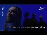 Премьера клипа! Burito и Black Cupro feat. Dj Groove - Помоги (02.04.2018)