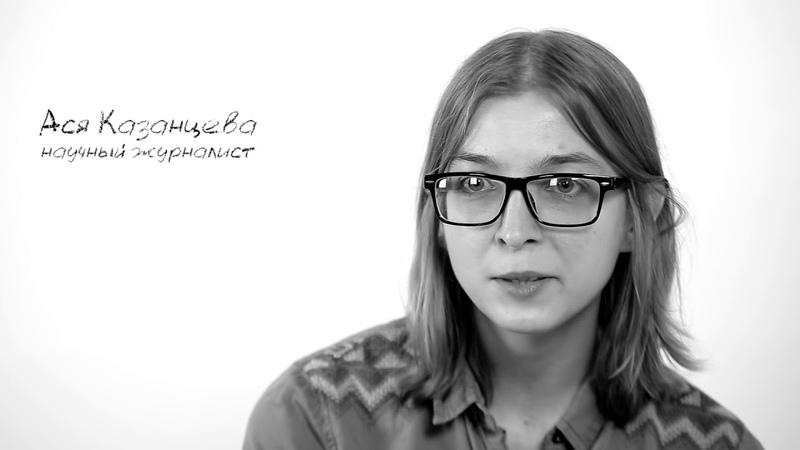 Ася Казанцева ⁄ ⁄ Наука и атеизм