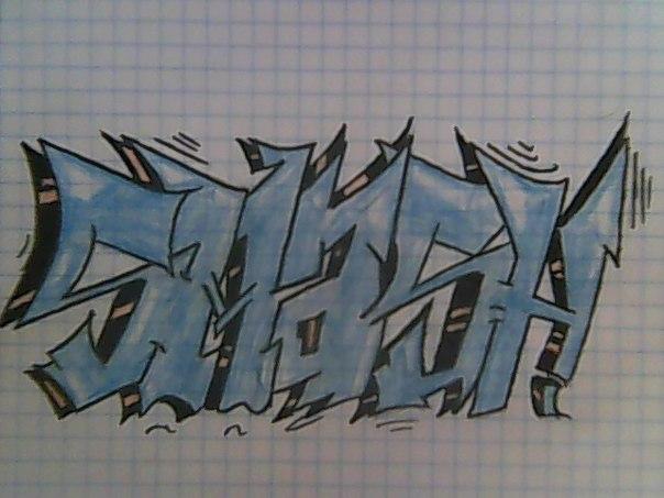 Граффити, стрит арт. / Блог помощи художникам [БПНХ] / Табун ...