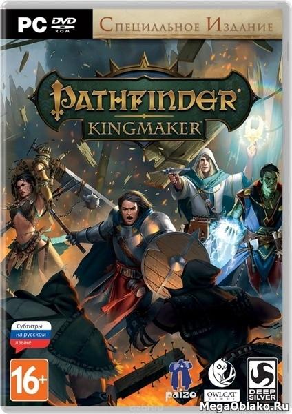 Pathfinder: Kingmaker - Imperial Edition (2018/RUS/ENG/MULTi5/RePack by xatab)
