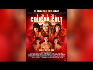 Культ пантер (2012) | 1313: Cougar Cult